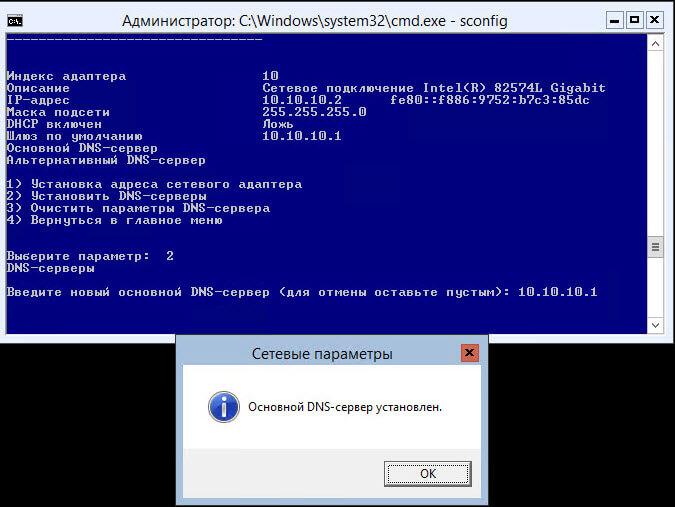 Базовая настройка Windows Server 2012 R2 core русской версии с помощью sconfig-21