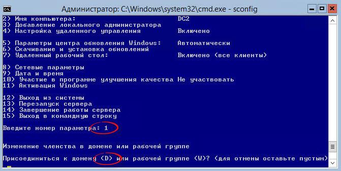 Базовая настройка Windows Server 2012 R2 core русской версии с помощью sconfig-22