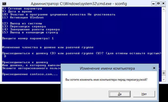 Базовая настройка Windows Server 2012 R2 core русской версии с помощью sconfig-25
