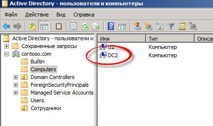 Базовая настройка Windows Server 2012 R2 core русской версии с помощью sconfig-26