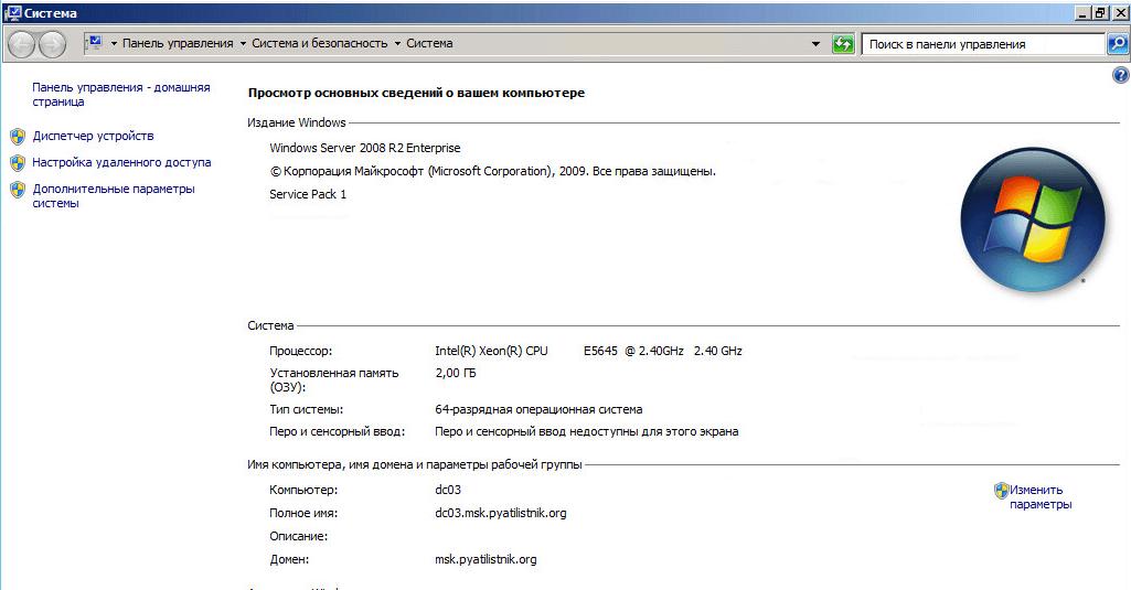 Как добавить контроллер домена в существующий лес Active Directory Windows Server 2008 R2-008