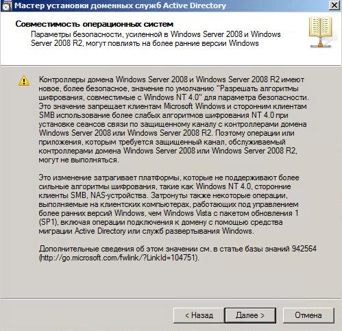 Как добавить контроллер домена в существующий лес Active Directory Windows Server 2008 R2-012