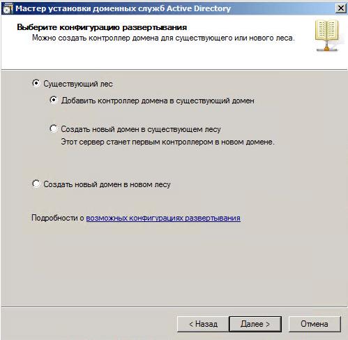 Как добавить контроллер домена в существующий лес Active Directory Windows Server 2008 R2-013