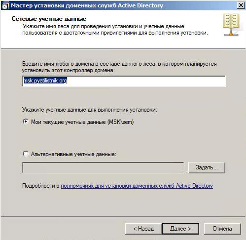 Как добавить контроллер домена в существующий лес Active Directory Windows Server 2008 R2-014