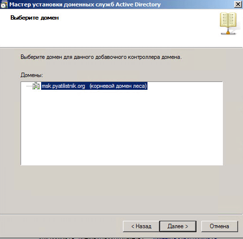 Как добавить контроллер домена в существующий лес Active Directory Windows Server 2008 R2-015