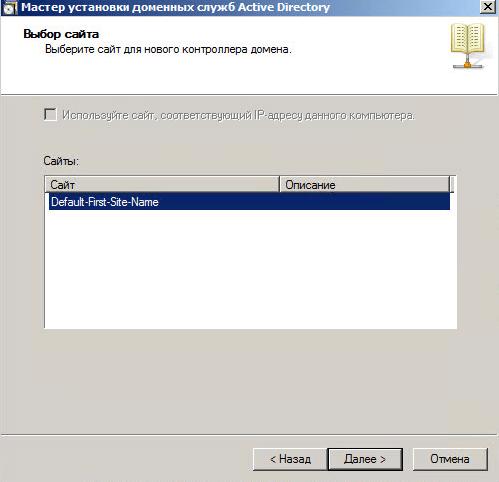 Как добавить контроллер домена в существующий лес Active Directory Windows Server 2008 R2-016