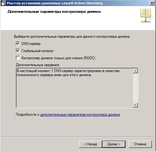 Как добавить контроллер домена в существующий лес Active Directory Windows Server 2008 R2-018