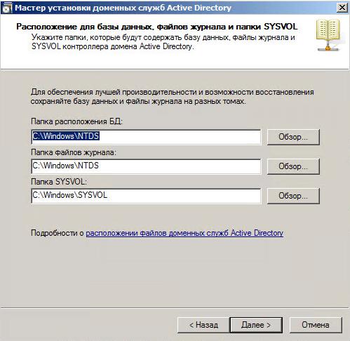 Как добавить контроллер домена в существующий лес Active Directory Windows Server 2008 R2-020