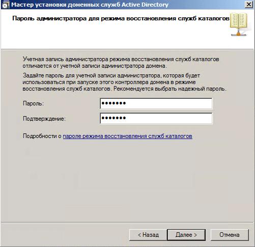 Как добавить контроллер домена в существующий лес Active Directory Windows Server 2008 R2-021