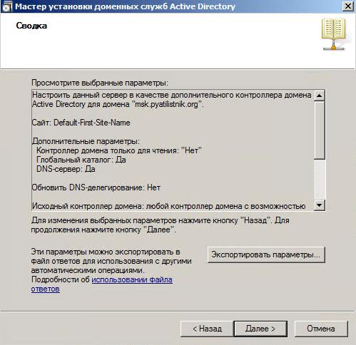Как добавить контроллер домена в существующий лес Active Directory Windows Server 2008 R2-022