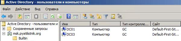 Как добавить контроллер домена в существующий лес Active Directory Windows Server 2008 R2-024
