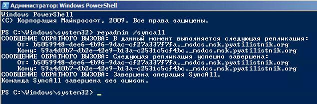 Как добавить контроллер домена в существующий лес Active Directory Windows Server 2008 R2-025