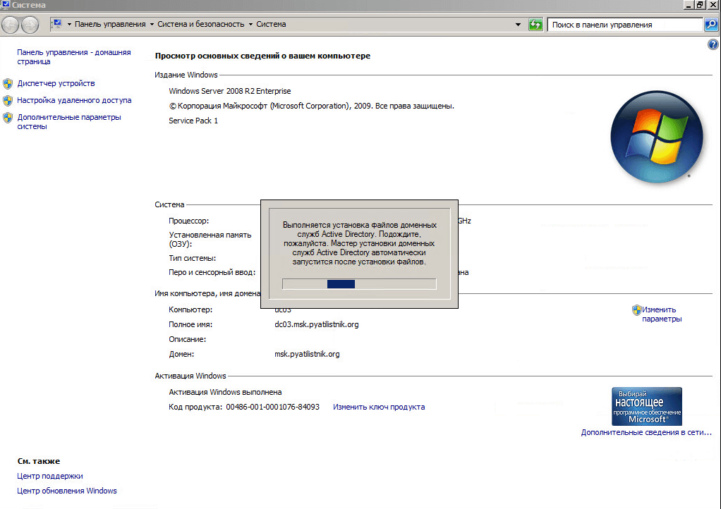 Как добавить контроллер домена в существующий лес Active Directory Windows Server 2008 R20010