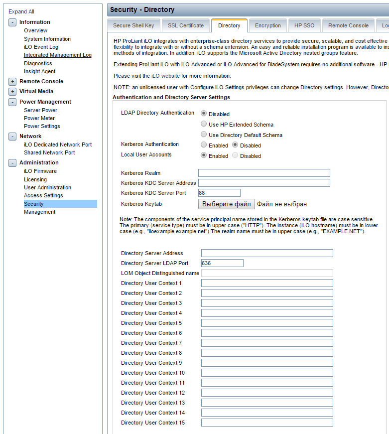Как настроить аутентификацию Active Directory на HP iLO 3 через WEB интерфейс ILO-04