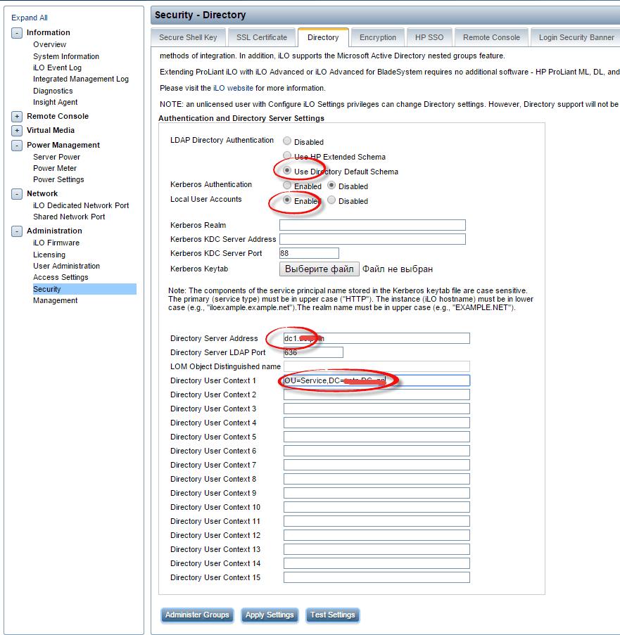 Как настроить аутентификацию Active Directory на HP iLO 3 через WEB интерфейс ILO-05