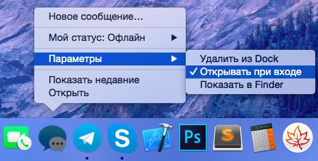Как настроить автозапуск программ в свернутом виде при загрузке OS X-02