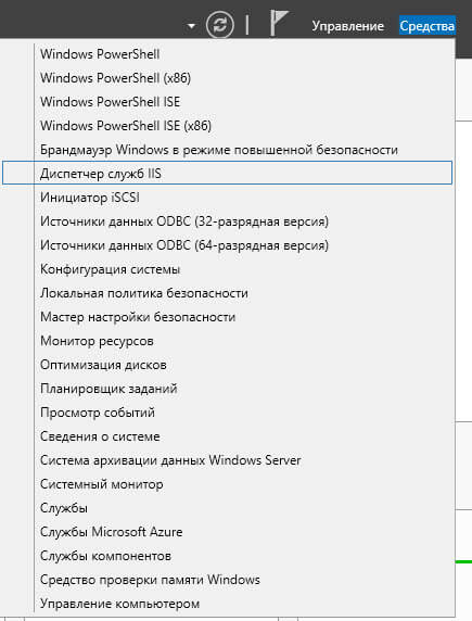 Как настроить ftp в Windows Server 2012 R2-02