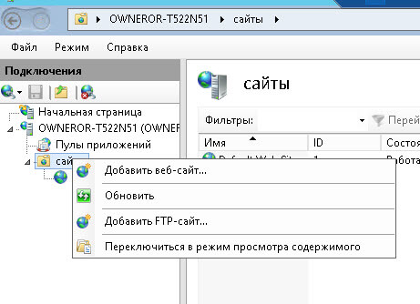 Как настроить ftp в Windows Server 2012 R2-04