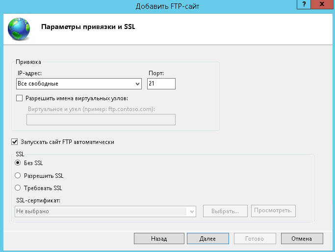 Как настроить ftp в Windows Server 2012 R2-06