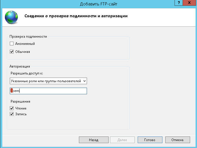 Как настроить ftp в Windows Server 2012 R2-07