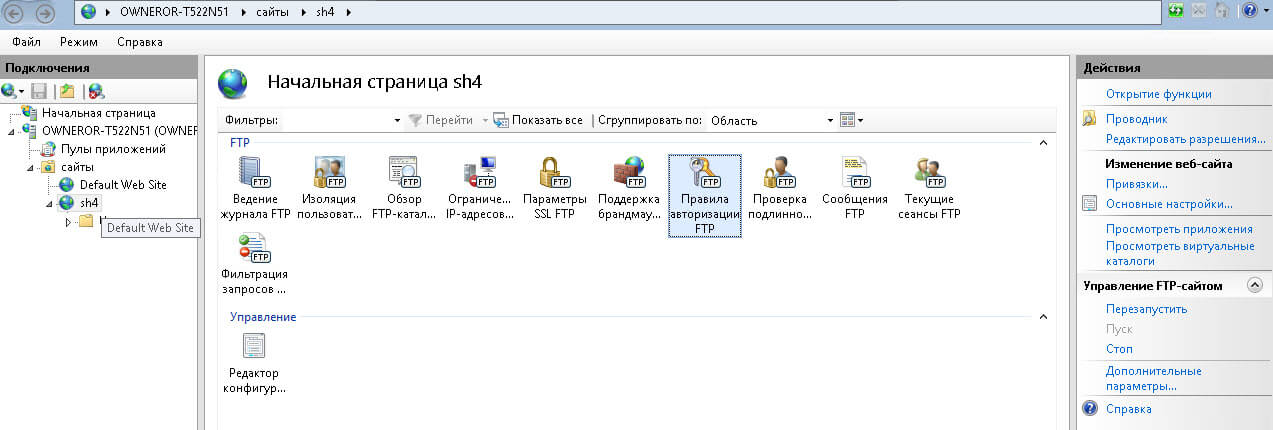 Как настроить ftp в Windows Server 2012 R2-08
