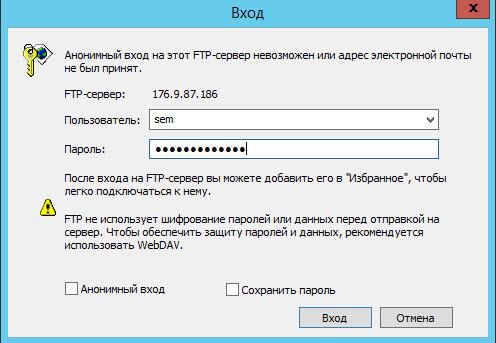 Как настроить ftp в Windows Server 2012 R2-09