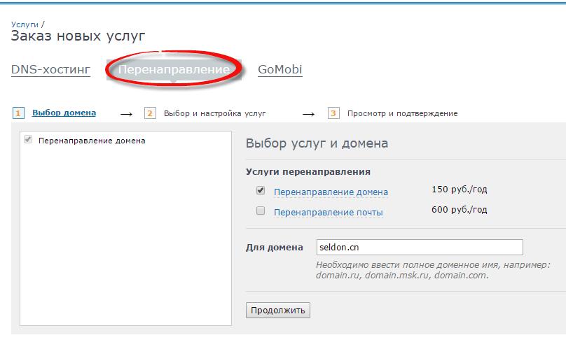 Как настроить перенаправление домена на nic.ru-02