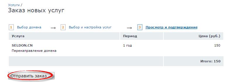 Как настроить перенаправление домена на nic.ru-04
