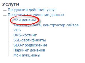 Как настроить перенаправление домена на nic.ru-07