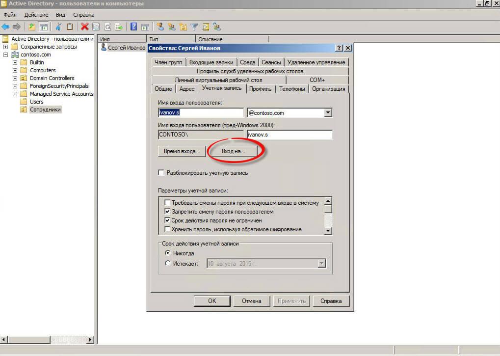 Как ограничить учетную запись Active Directory на возможность логиниться только на определенные компьютеры-00