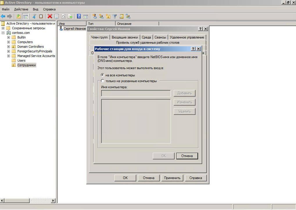 Как ограничить учетную запись Active Directory на возможность логиниться только на определенные компьютеры-01