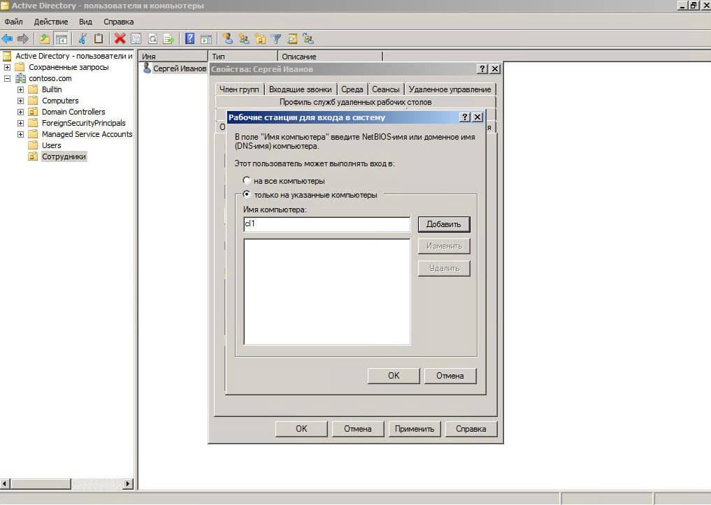 Как ограничить учетную запись Active Directory на возможность логиниться только на определенные компьютеры-02