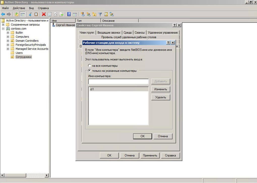 Как ограничить учетную запись Active Directory на возможность логиниться только на определенные компьютеры-03