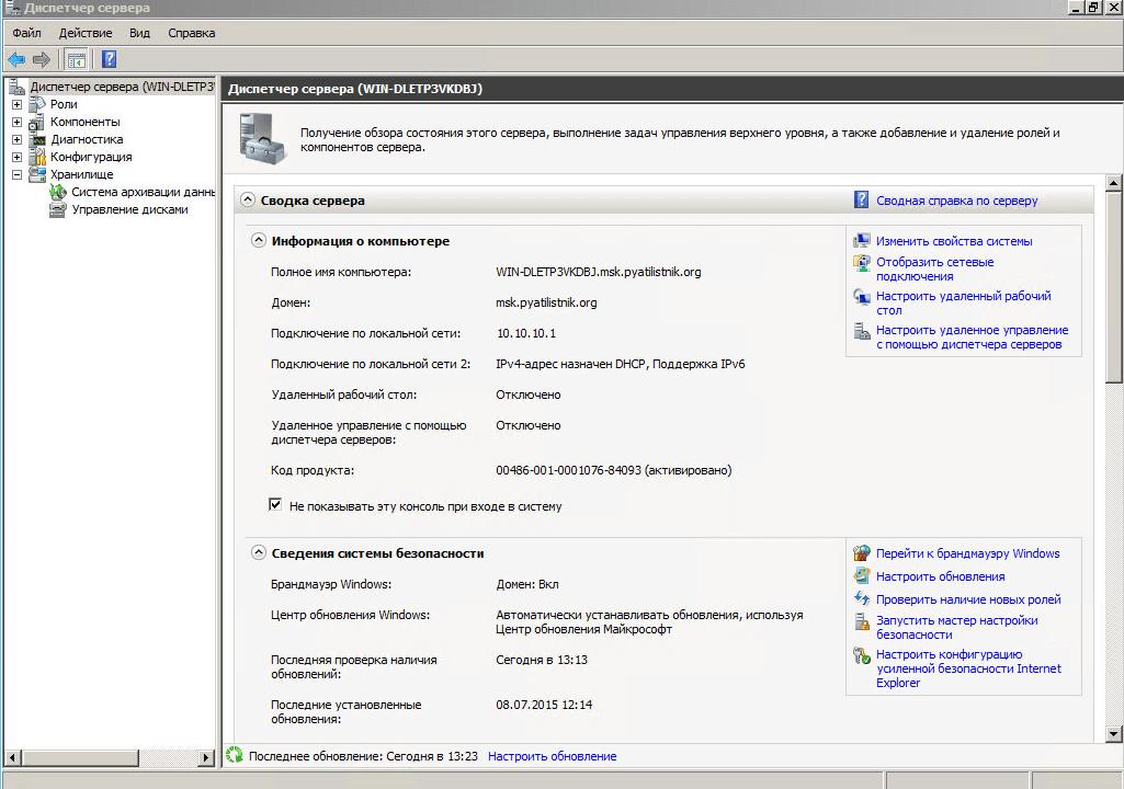 Как переименовать контроллер домена Windows Server 2008 R2-01