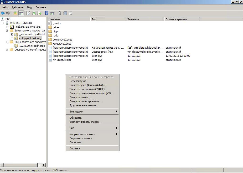 Как переименовать контроллер домена Windows Server 2008 R2-02