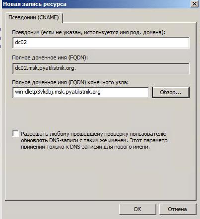 Как переименовать контроллер домена Windows Server 2008 R2-03