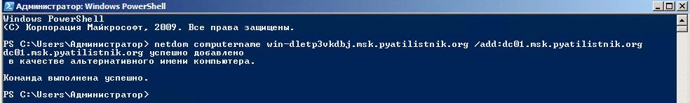 Как переименовать контроллер домена Windows Server 2008 R2-07