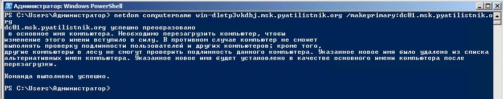 Как переименовать контроллер домена Windows Server 2008 R2-09