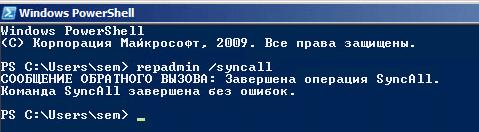 Как переименовать контроллер домена Windows Server 2008 R2-11