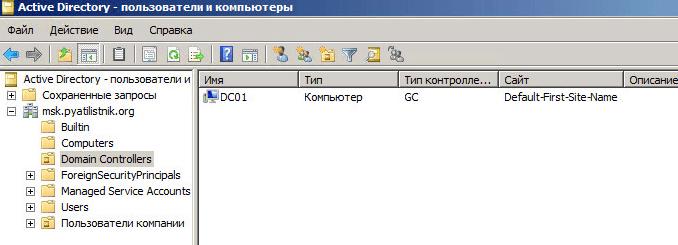 Как переименовать контроллер домена Windows Server 2008 R2-12
