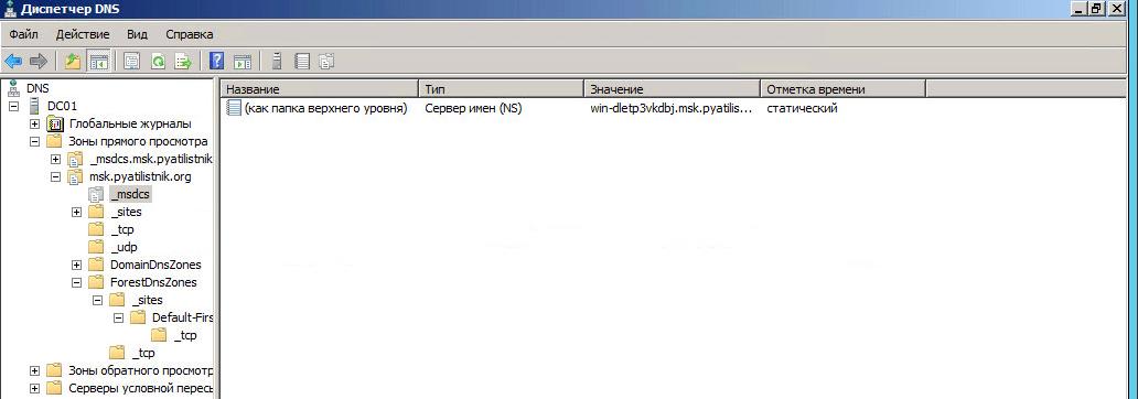 Как переименовать контроллер домена Windows Server 2008 R2-13