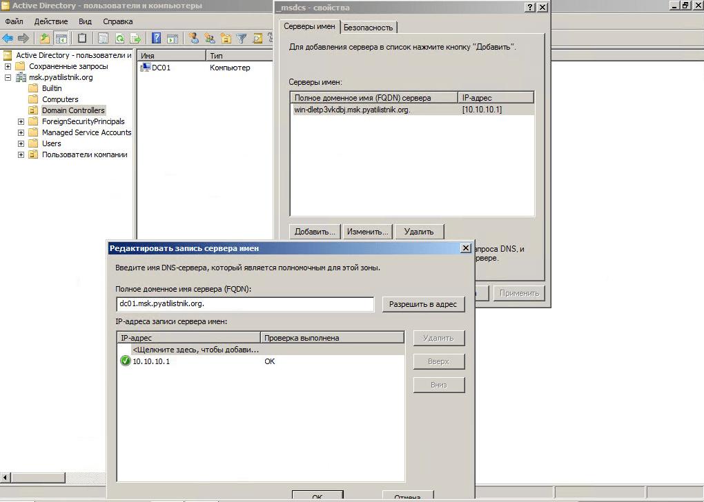 Как переименовать контроллер домена Windows Server 2008 R2-14