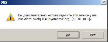 Как переименовать контроллер домена Windows Server 2008 R2-15