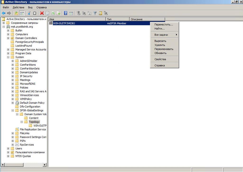 Как переименовать контроллер домена Windows Server 2008 R2-17
