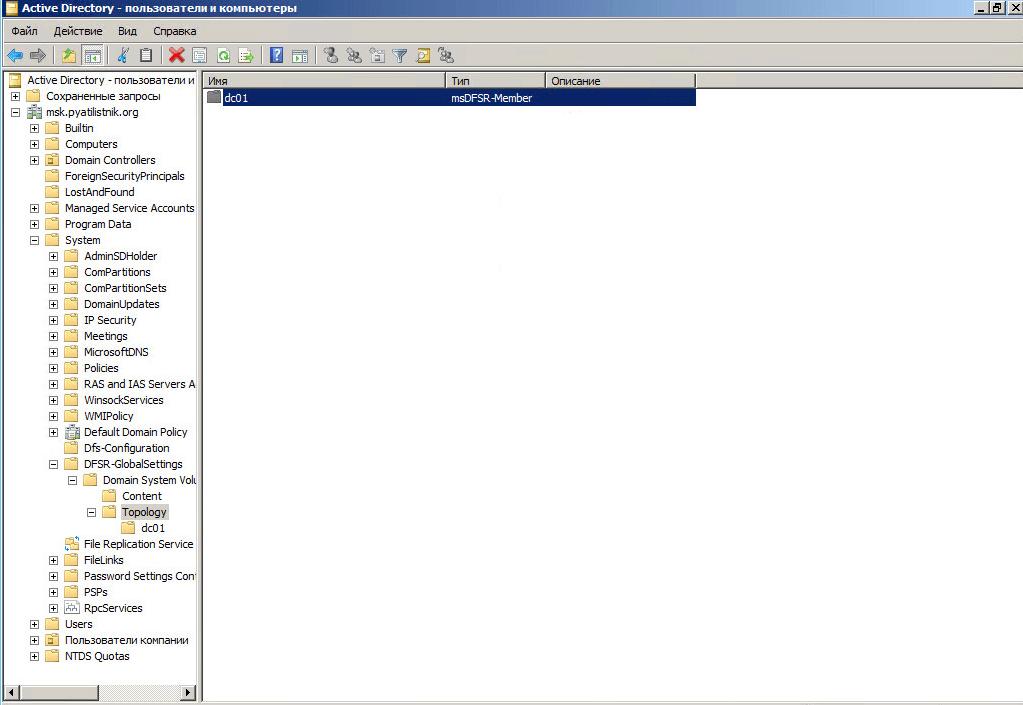 Как переименовать контроллер домена Windows Server 2008 R2-18