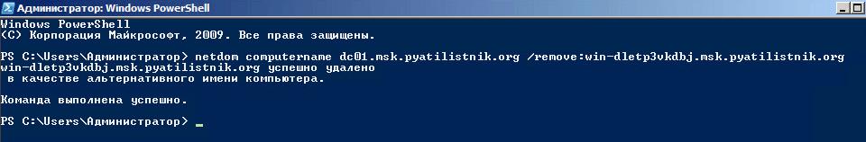 Как переименовать контроллер домена Windows Server 2008 R2-22
