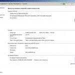 Как переименовать контроллер домена в Windows Server 2008 R2-3 часть через понижение контроллера домена
