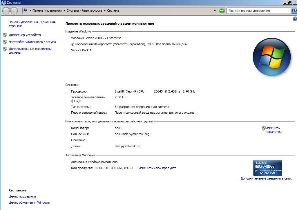 Как переименовать контроллер домена в Windows Server 2008 R2-3 часть через понижение контроллера домена-026