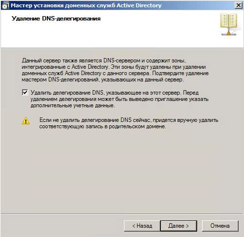 Как переименовать контроллер домена в Windows Server 2008 R2-3 часть через понижение контроллера домена-040