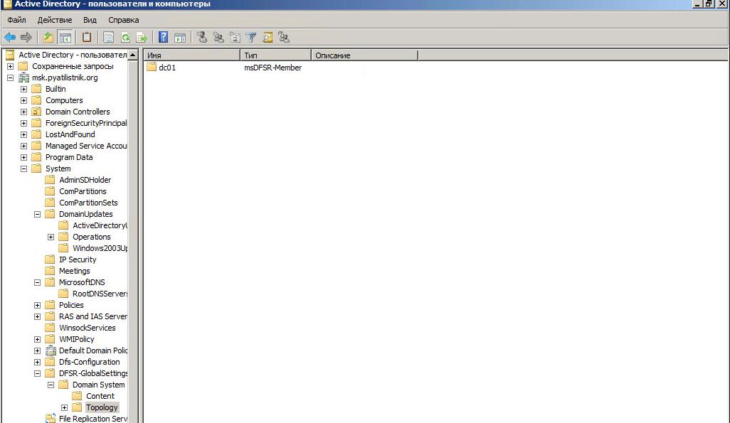 Как переименовать контроллер домена в Windows Server 2008 R2-3 часть через понижение контроллера домена-045